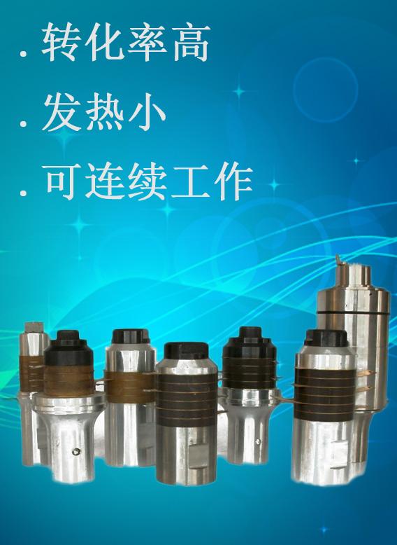 超声聚能换能器