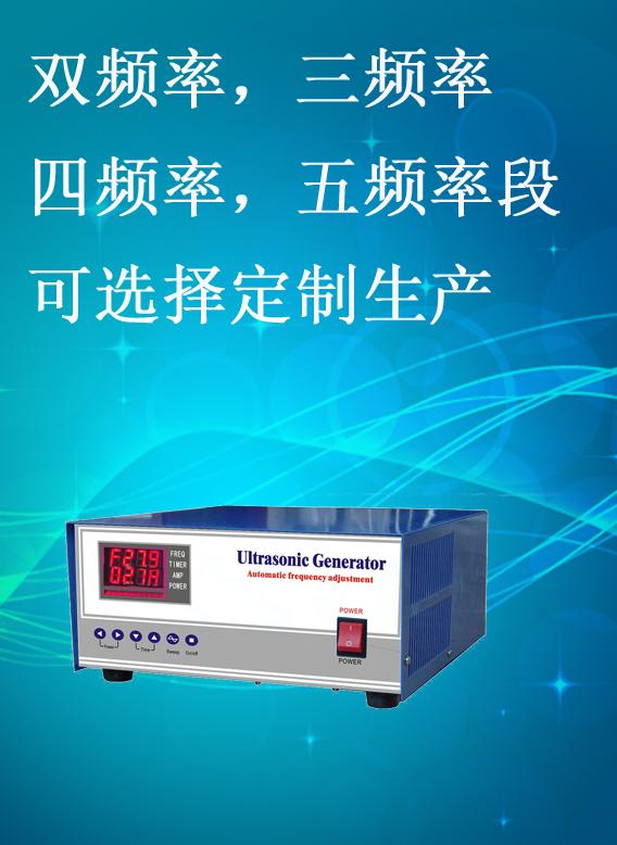 多频率超声波发生器