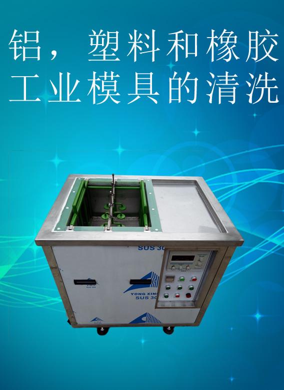 模具电解超声波清洗机