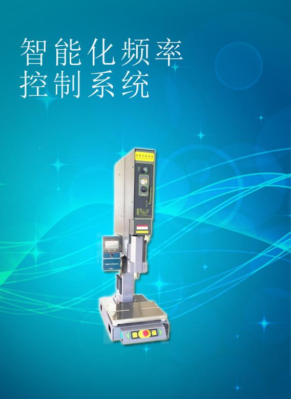 15khz/20khz 超声波塑料焊接机