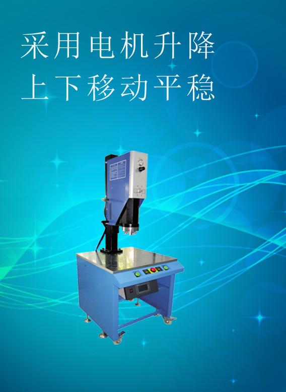 台式超声波塑料焊接机